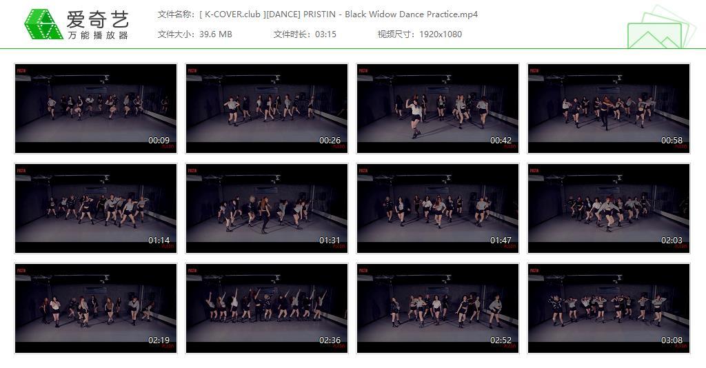 PRISTIN - Black Widow? 官方练习室 舞蹈教程