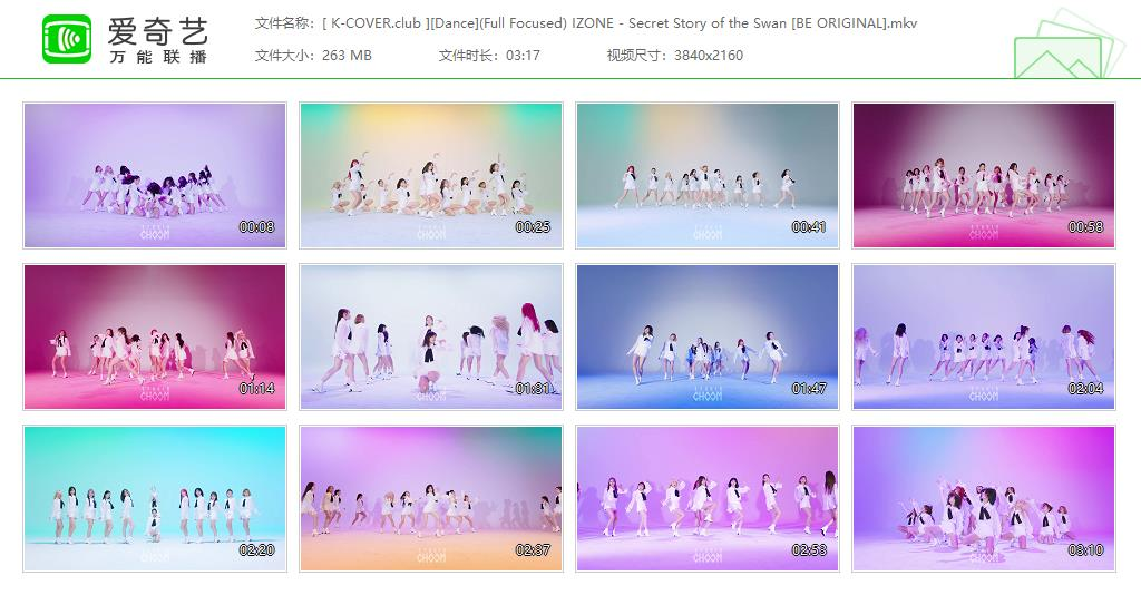 IZ*ONE - 幻想童话 BE ORIGINAL 4K舞蹈版 舞蹈教程