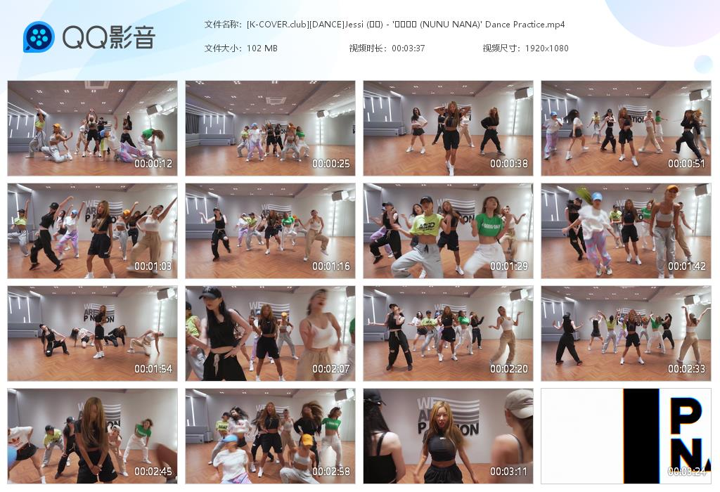 Jessi - NUNU NANA 官方练习室 舞蹈教程