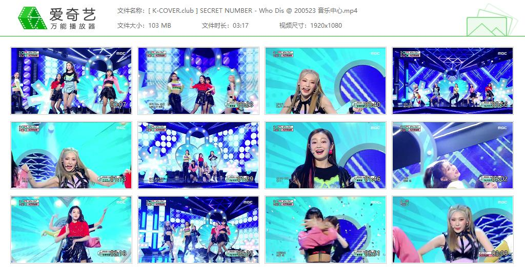 SECRET NUMBER - 20/05/23 Who Dis? MBC Show Music Core 打歌舞台 Live