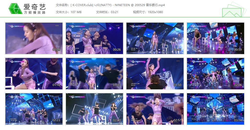 Natty - 20/05/29 Nineteen KBS Music Bank 打歌舞台 Live