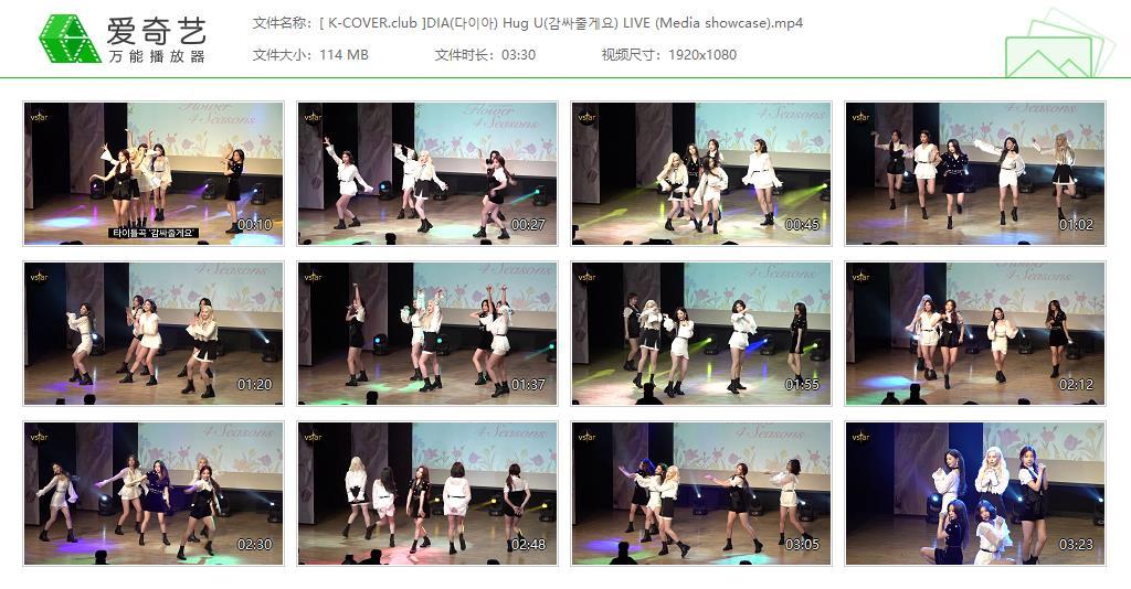 DIA - 20/06/10 Hug U(감싸줄게요) Showcase Stage Youtube Live