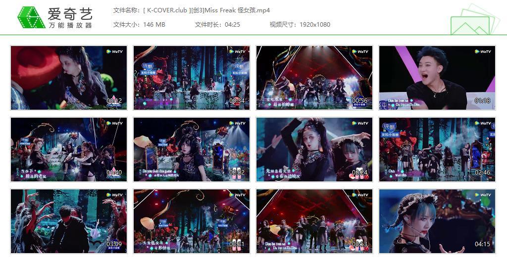创造营2020学员 - 20/06/20 怪女孩 Miss Freak 公演现场 Youtube Live