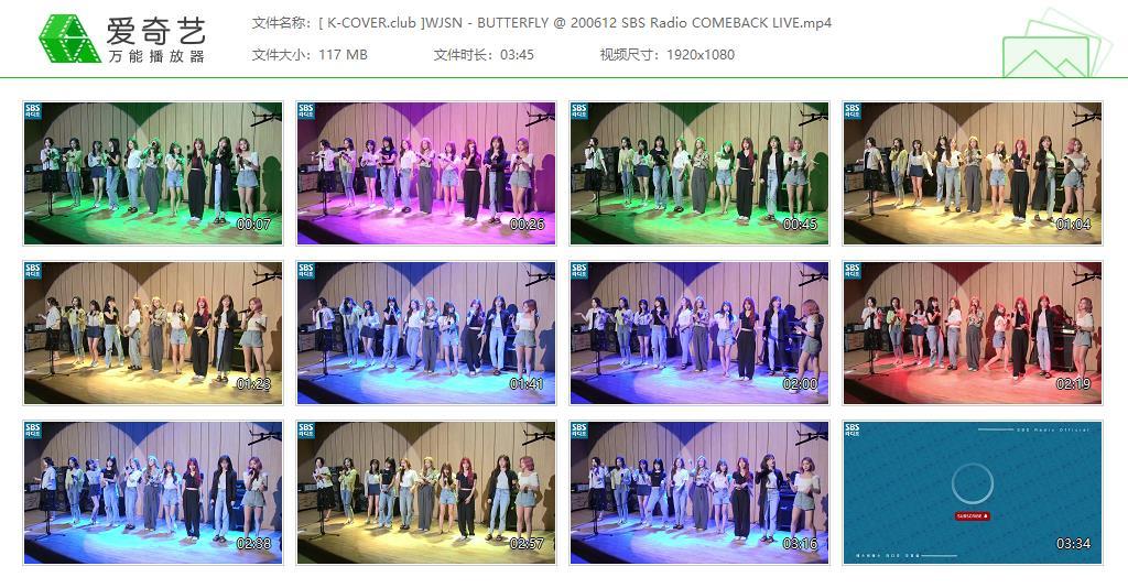 宇宙少女 - 20/06/12 BUTTERFLY SBS Radio Live 官方直拍/Fancam Live