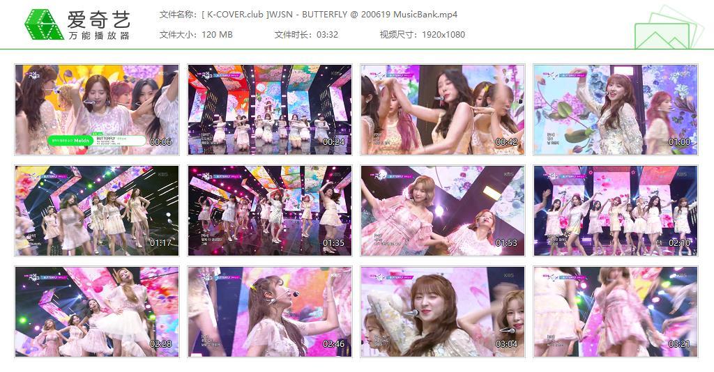 宇宙少女 - 20/06/19 BUTTERFLY KBS Music Bank 打歌舞台 Live