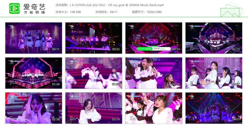 (G)I-DLE - 20/06/26 Oh my god KBS Music Bank 打歌舞台 Live