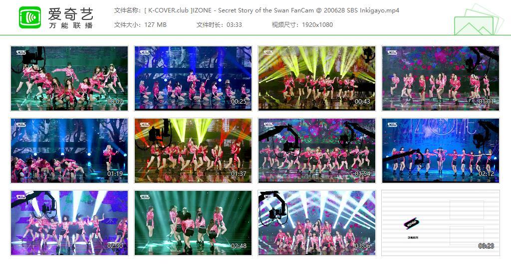 IZ*ONE - 20/06/28 幻想童话 SBS Inkigayo 官方直拍/Fancam Live