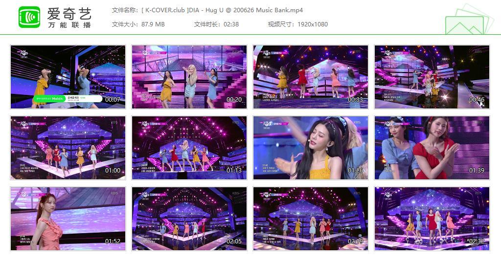 DIA - 20/06/26 Hug U(감싸줄게요) KBS Music Bank 打歌舞台 Live