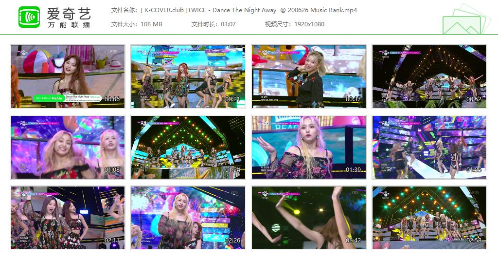TWICE - 20/06/26 Dance The Night Away KBS Music Bank 打歌舞台 Live