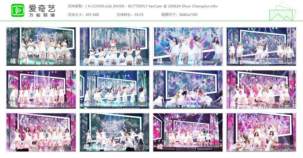 宇宙少女 - 20/06/24 BUTTERFLY Show Champion 冠军秀 官方直拍/Fancam Live