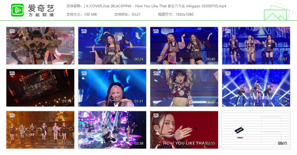 BLACKPINK - 20/07/05 How You Like That SBS Inkigayo 打歌舞台 Live