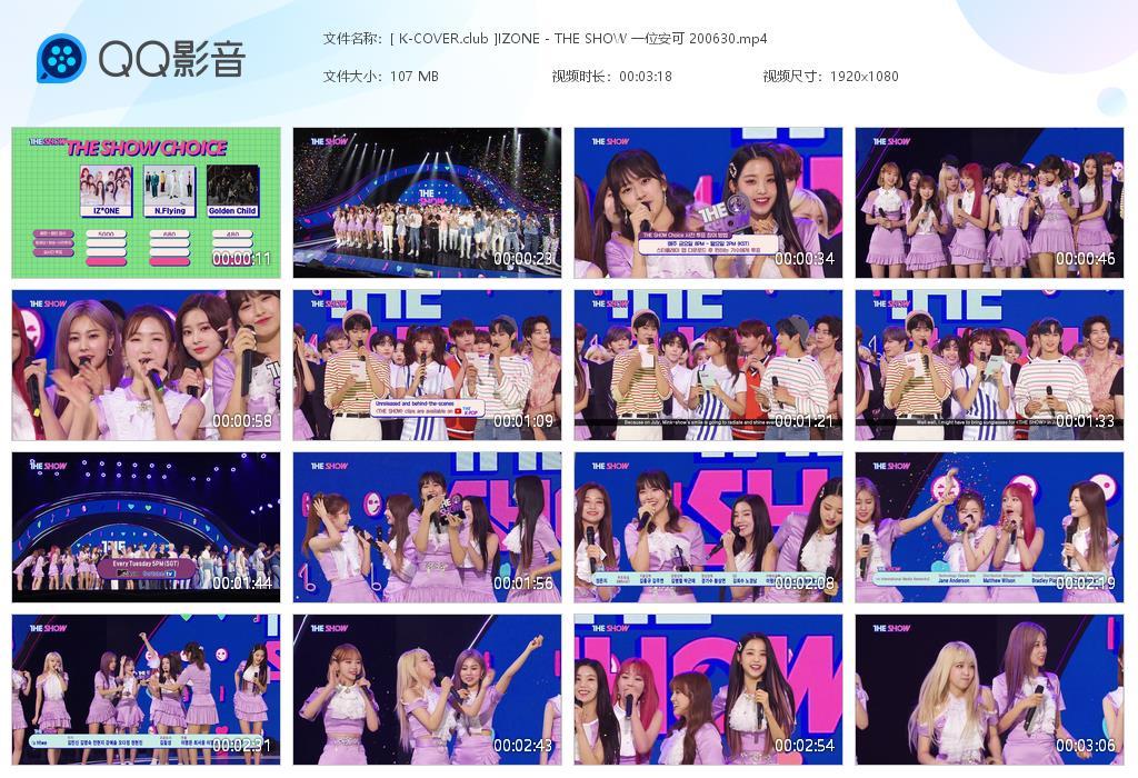 IZ*ONE - 20/06/30 幻想童话 SBS MTV The Show 安可舞台 Live