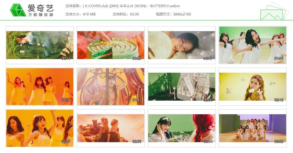 宇宙少女 - BUTTERFLY 2160p MV