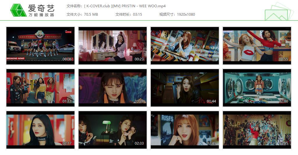 PRISTIN - Wee Woo Youtube MV