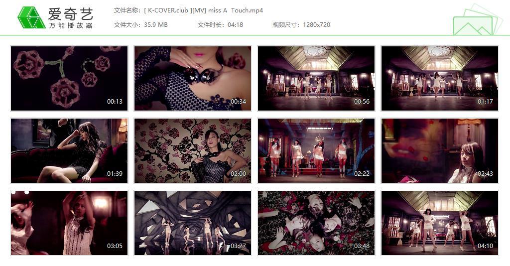 miss A - Touch (触碰) (Korean Ver.) Youtube MV