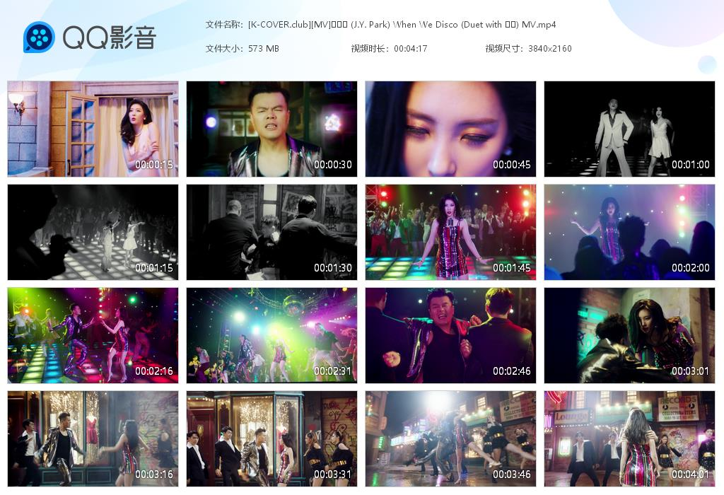 朴振荣 (JYP) - When We Disco 2160p MV