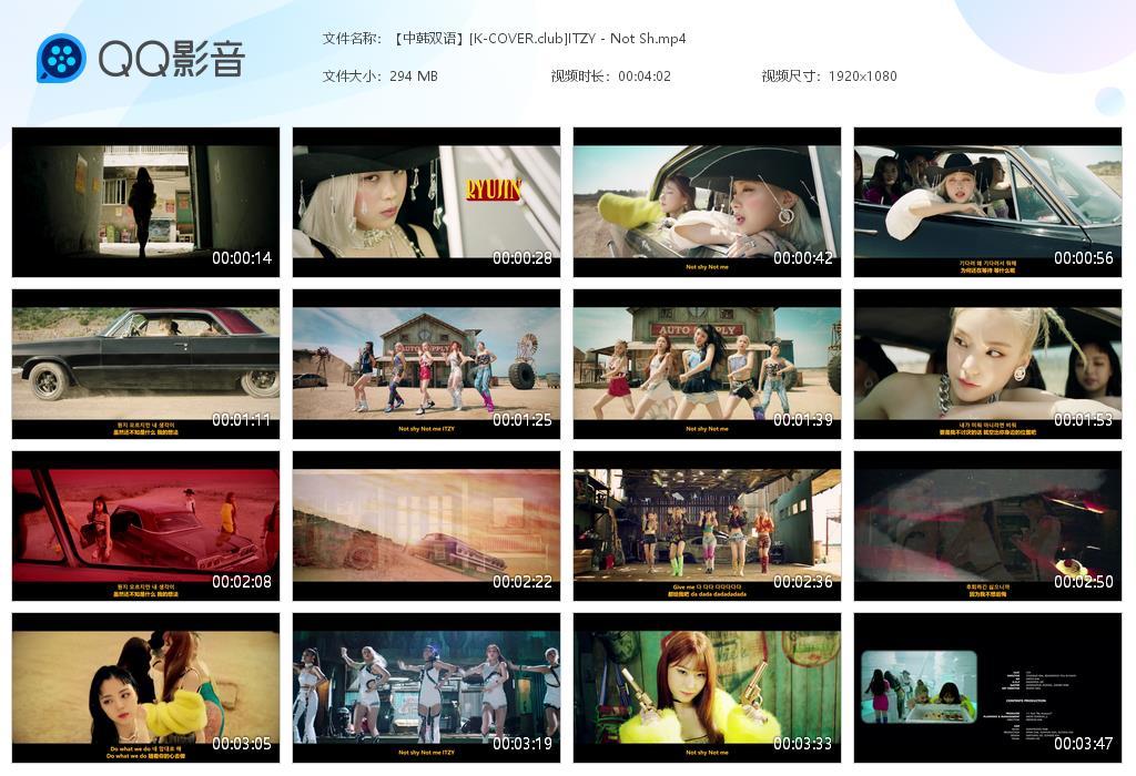 ITZY - NOT SHY 双语字幕 MV