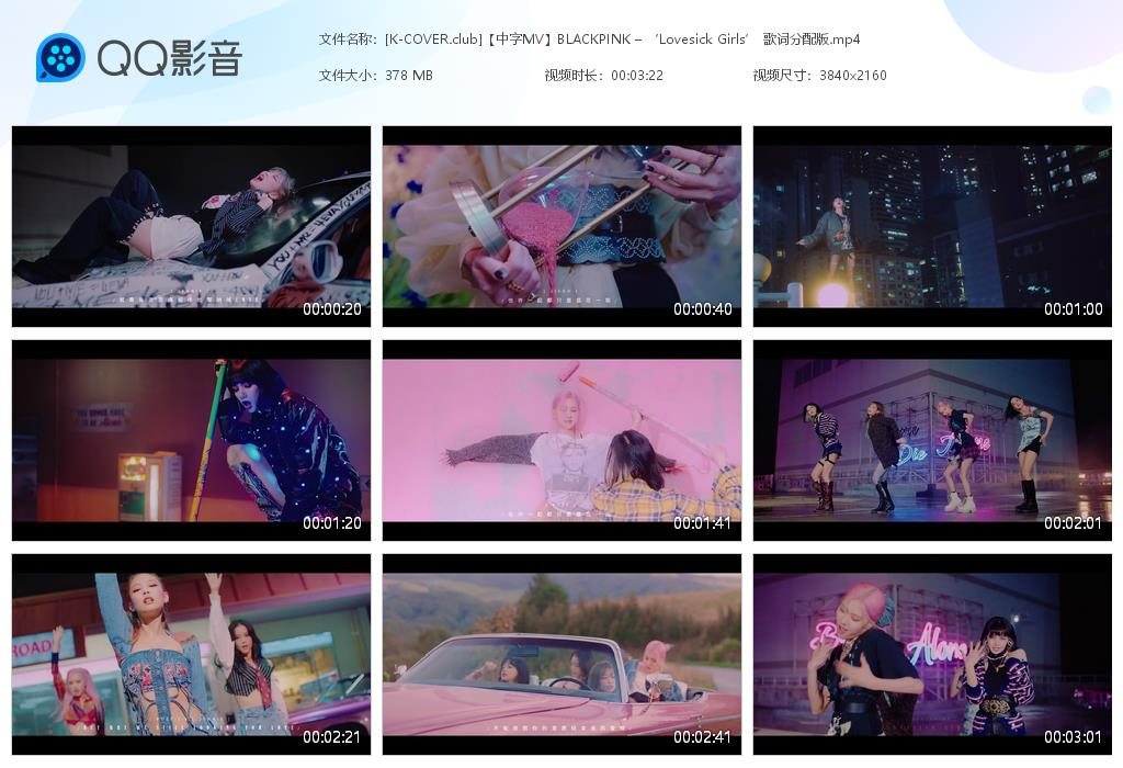 BLACKPINK - Lovesick Girls 中文字幕 MV
