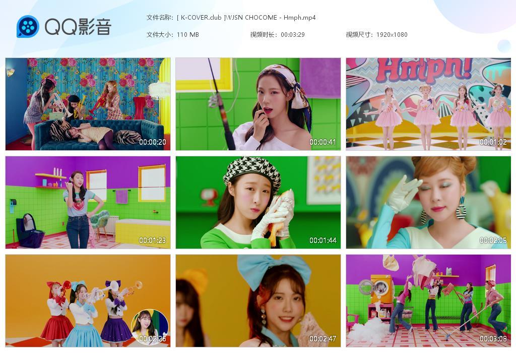 宇宙少女 CHOCOME - Hmph 1080p MV