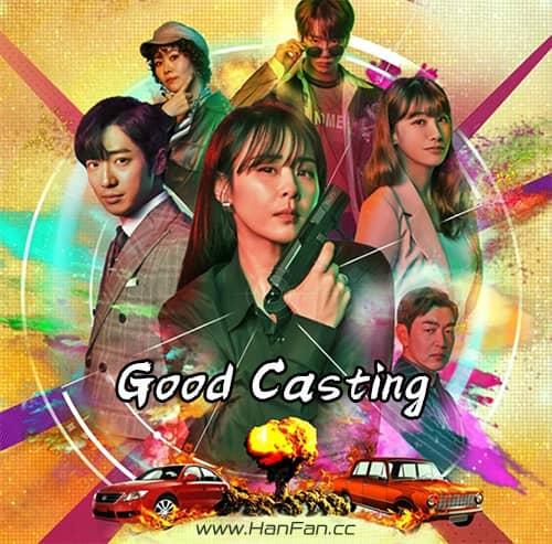 韩剧《Good Casting》